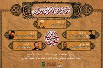 گردهمایی فعالان مردمی جبهه فرهنگی انقلاب اسلامی گیلان در عرصه اربعین