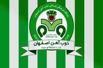باشگاه ذوب آهن تنها باشگاه با ثبت قرار داد بازیکنان در سازمان لیگ است