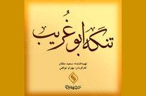 فیلم سینمایی تنگه ابوغریب وارد مرحله تدوین شد