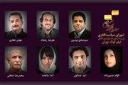 انتصاب دبیر و اعضای شورای سیاستگذاری جشنواره فیلم کوتاه تهران