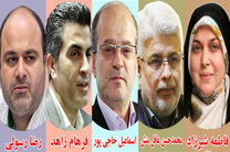 روسای کمیسیون های پنجگانه شورای رشت انتخاب شدند