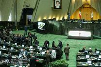 تصویب یک فوریت لایحه اصلاح قانون مبارزه با پولشویی
