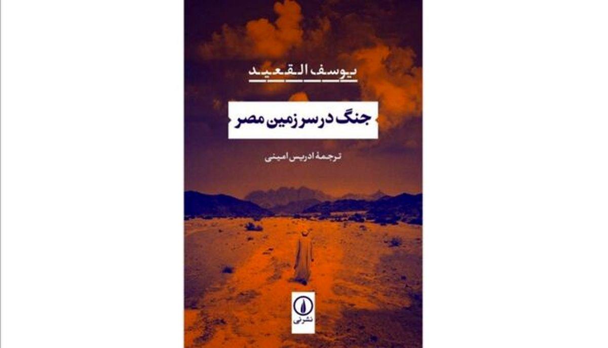 رمان جنگ در سرزمین مصر منتشر شد