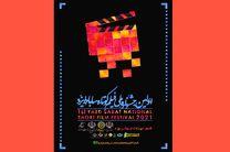 ارسال ۵۴۱ اثر به جشنواره ملی ساباط یزد با موضوع میراث جهانی