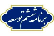 روحانی دستور اجرای برنامه ششم توسعه را صادر کرده است