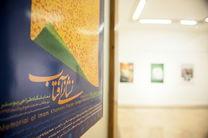برپایی نمایشگاه پوستر با محوریت امام خمینی (ره)