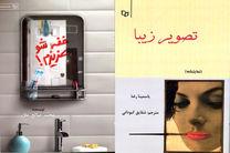 انتشار ۲ نمایشنامه از صالحعلاء و یاسمینا رضا