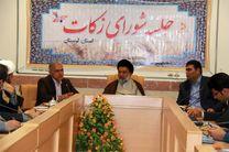 باید کمیته امداد حضرت امام(ره) مسوول جمعآوری زکات فطره در لرستان باشد
