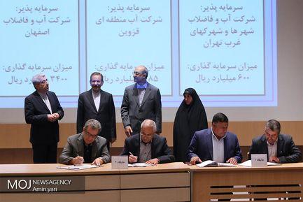 امضای قراردادهای مشارکت بخش خصوصی  صنعت آب و فاضلاب