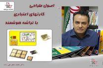 کتاب «اصول طراحی کارتهای اعتباری با تراشه هوشمند» منتشر شد