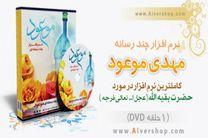 نرم افزار اندرویدی «مهدی موعود» رونمایی شد