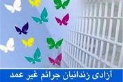آزادی ۲۸زندانی محکوم مالی با کمک خیران اصفهانی