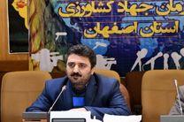 افتتاح 308 طرح کشاورزی همزمان با دهه فجر در اصفهان
