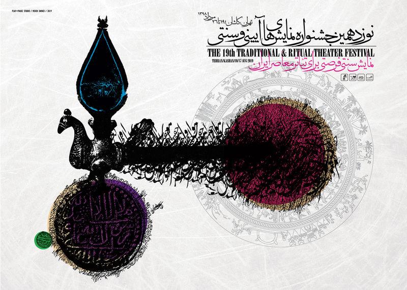 جشنواره تئاتر آیینی و سنتی دو نمایش از سعدی افشار را منتشر می کند