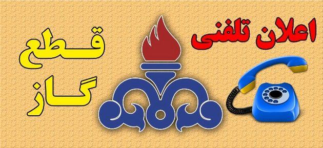 قطع گاز یک روز زودتر به مشترکان اصفهانی از طریق تلفن ثابت اعلام می شود