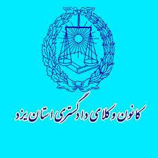 همایش کانون های وکلای دادگستری در یزد برگزار می شود