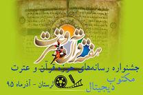 آخرین مهلت ارسال آثار به دبیرخانه جشنواره رسانههای قرآن و عترت لرستان اعلام شد