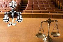 آزمون قضاوت مهر امسال برگزار می شود