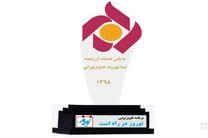 شبکه پنج از شهروندان خدوم تهرانی تقدیر خواهد کرد/ زمان پخش برنامه نوروز در راه است
