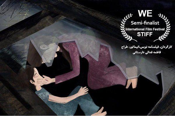 انیمیشن «ما» فینالیست نیمه نهایی یک جشنواره ایتالیایی شد