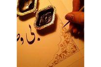نمایشگاه نقاشیخط در مشهد برگزار میشود