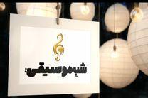 بررسی جشنواره موسیقی فجر در برنامه شب موسیقی
