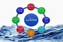 """واگذاری خدمات سامانه """" ساماب """" به دفاتر پیشخوان اصفهان"""