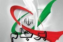 دور جدید مذاکرات هسته ای میان ایران و 4+1 برگزار می شود