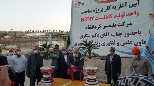 آغاز به کار واحد تولید کاتالیست BZN2 در کرمانشاه