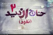 پخش مستند خارج از دید از شبکه افق