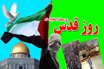 فرماندار اصفهان مردم  را به راهپیمایی روز قدس دعوت کرد