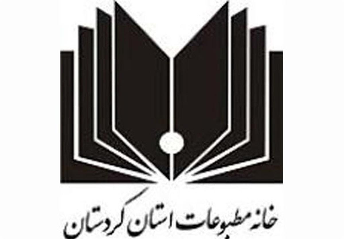 نفرات منتخب خانه مطبوعات استان کردستان معرفی شدند