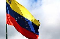 صندوق بین المللی پول درخواست ونزوئلا برای دریافت وام را رد کرد