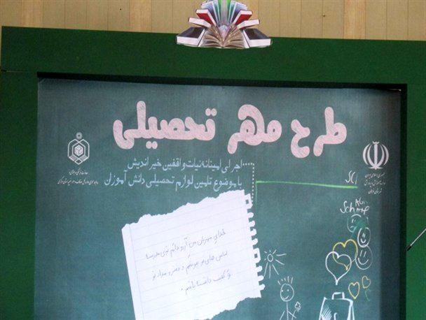 اجرای طرح مهر تحصیلی در شهرستان مبارکه