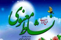 اعزام 90 خادم افتخاری نجف آباد به اردوی سیاحتی و زیارتی