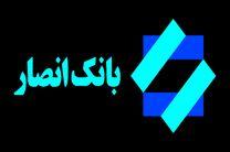 بانک انصار تندیس زرین نهمین دوره جایزه ملی مدیریت مالی ایران را به دست آورد