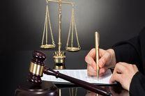 تمدید مهلت ثبت نام آزمون قضاوت ویژه شوراهای حل اختلاف سال ۹۶