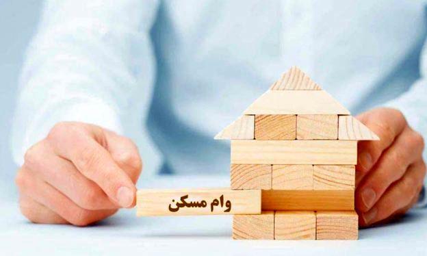 بانک مرکزی با افزایش سقف وام مسکن موافقت کرد