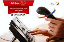 آسیاتک در الکامپ 98 از تلفن های Toll-Free رونمایی کرد