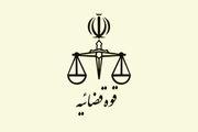 شرایط و ضوابط جذب نیرو در سامانه امریه قوه قضاییه اعلام شد