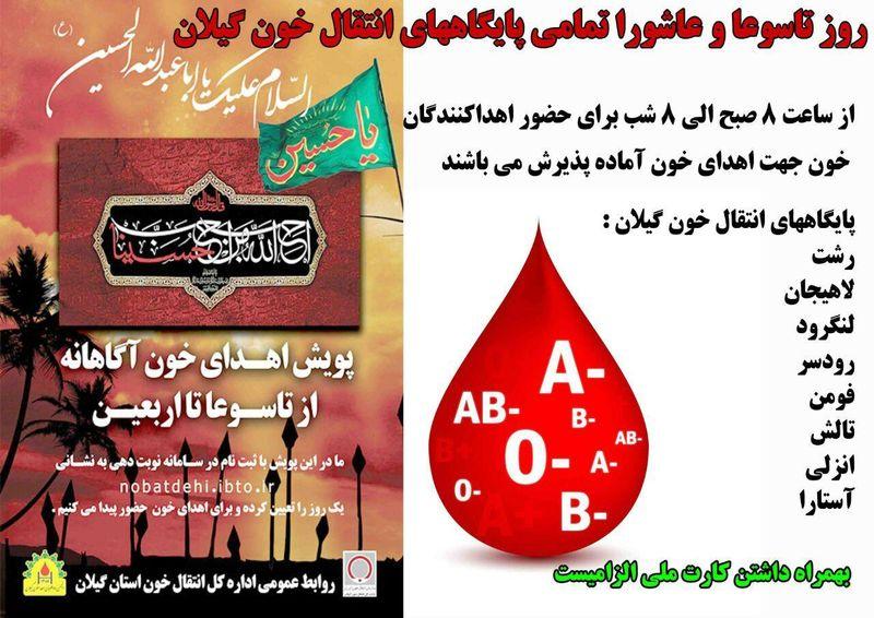 اجرای طرح نذر خون در گیلان
