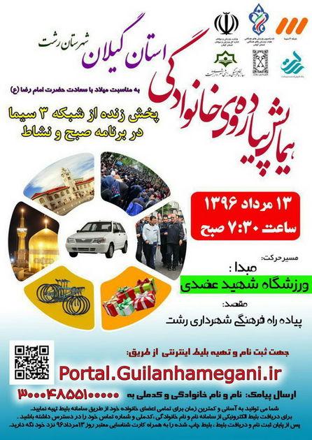 برگزاری همایش پیاده روی خانوادگی در روزمیلاد امام رضا (ع) در رشت