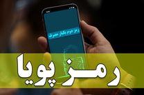 نحوه دریافت رمز دوم یکبار مصرف بانک ملی از طریق پیامک