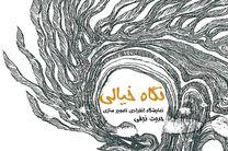 نمایشگاه تصویرسازی «نگاه خیالی» در رشت برپا می شود