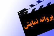 صدور پروانه نمایش فیلم سینمایی قصر شیرین