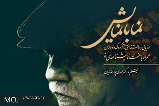«نما در نمایش» منتشر شد