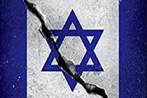 تظاهرات مخالفان نتانیاهو در رژیم صهیونیستی