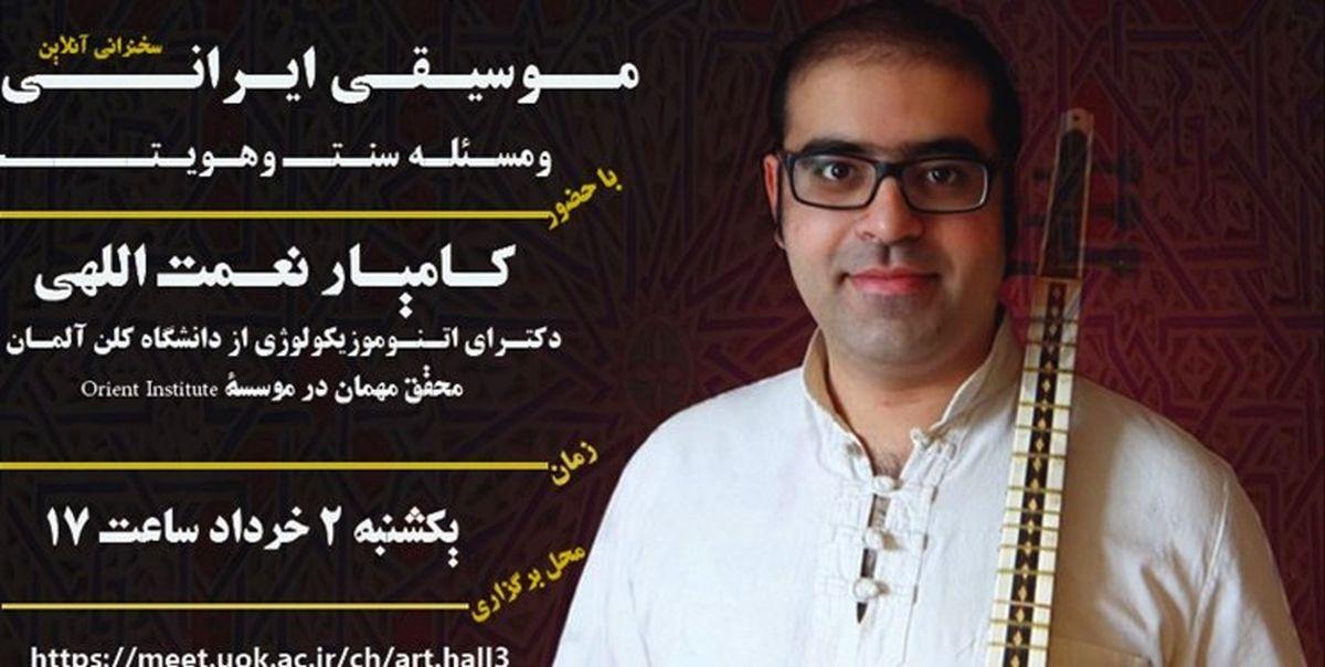 موسیقی ایرانی در شهر خلاق موسیقی به بحث گذاشته می شود
