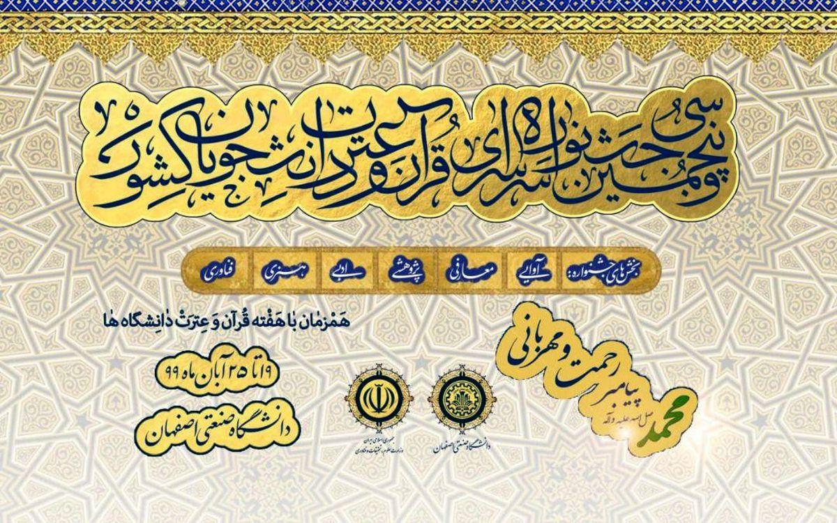 اختتامیه جشنواره سراسری قرآن و عترت دانشجویان کشور برگزار می شود