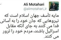 واکنش علی مطهری به حوادث تروریستی تهران